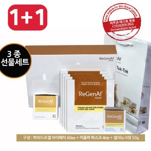 [Gift Set]Hydrogel Eye Patch + Hydrogel Mask Pack + Cell Renew Cream